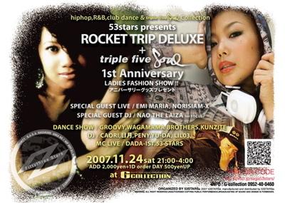 20071124_rocket2